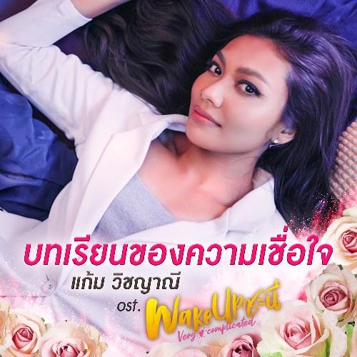 "Bot Rian Kong Khwam Cheua Jai (บทเรียนของความเชื่อใจ) (""Wake Up ชะนี Very Complicated""Wake Up Cha Nee Very Complicated OST) (Single)"