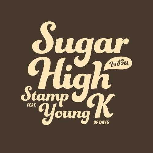 Sugar High (ใจอ้วน) (Single)