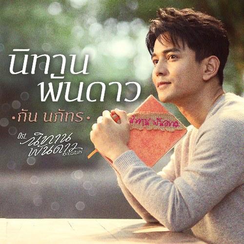 """Cổ Tích Ngàn Sao (นิทานพันดาว) (""""นิทานพันดาว""""Ni Taan Pun Dao OST) (Single)"""