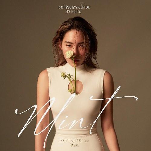 Ror Hai Job Pleng Nee Gon (รอให้จบเพลงนี้ก่อน) (Single)