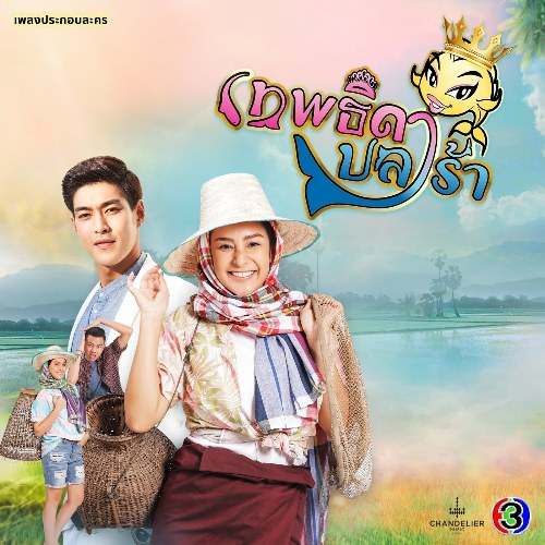 Thôn Nữ Cá Muối OST (เพลงประกอบละคร เทพธิดาปลาร้า) (Single)