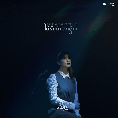 "Mai Rak Kor Puad Rao (ไม่รักก็ปวดร้าว) (""ทะเลลวง""Biển Tình Dậy Sóng OST) (Single)"