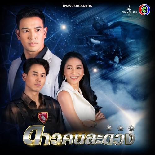 Vì Sao Lạc OST (เพลงประกอบละคร ดาวคนละดวง) (Single)
