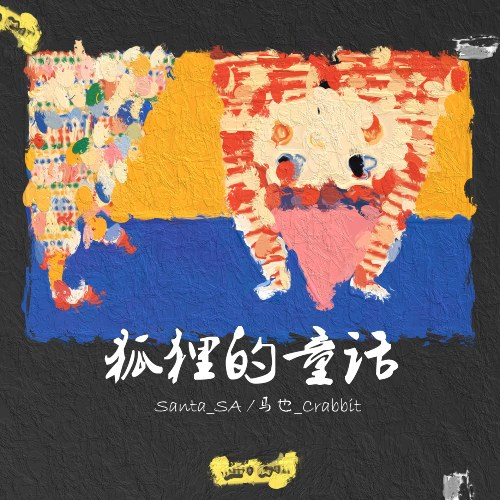 Thần Thoại Của Hồ Ly (狐狸的童话) (Single)