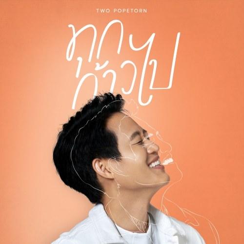 Thuk Kao Bpai (ทุกก้าวไป) (Single)
