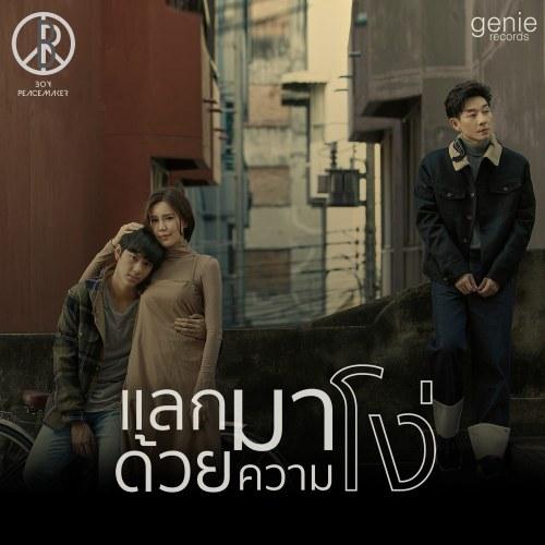 Laek Ma Duai Khwam Ngo (แลกมาด้วยความโง่) (Single)