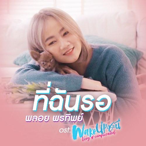"Tee Chan Ror (ที่ฉันรอ) (""Wake Up ชะนี Very Complicated""Wake Up Cha Nee Very Complicated OST) (Single)"