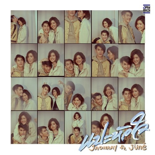 14th Feb (แปะหัวใจ) (Single)