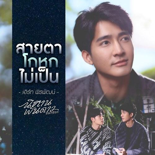 "Sai Ta Go Hok Mai Pen (สายตาโกหกไม่เป็น) (""นิทานพันดาว""Ni Taan Pun Dao OST) (Single)"