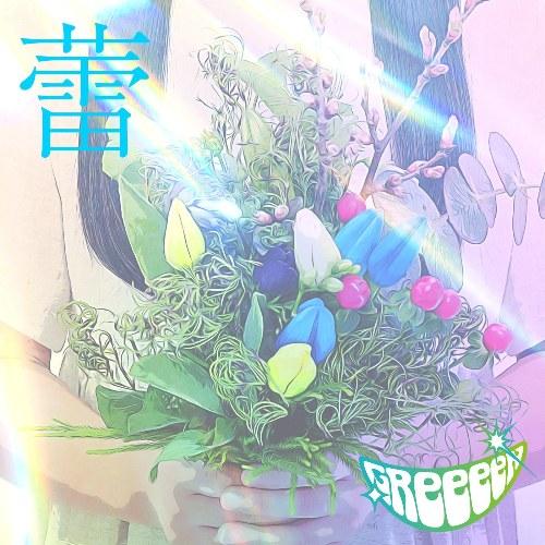 Tsubomi (蕾) (Single)