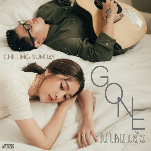 Gone (ไปไหนแล้ว) (Single)