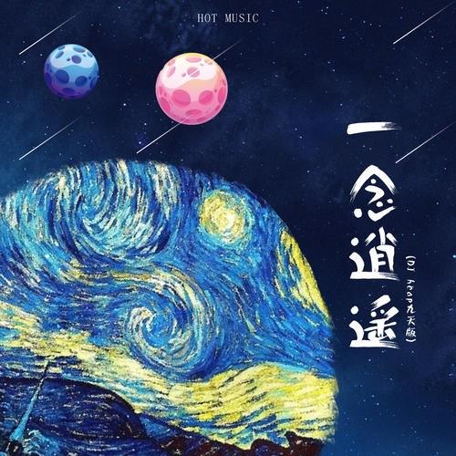 Nhất Niệm Tiêu Dao (一念逍遥) (Single)