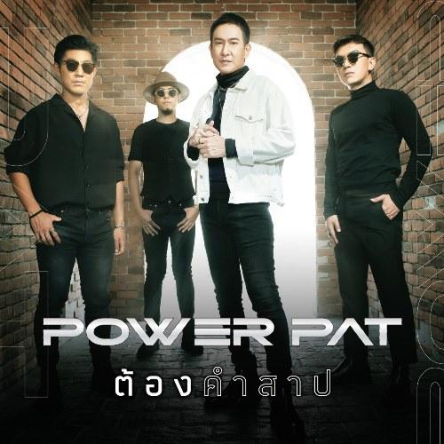 Tong Kum Sap (ต้องคำสาป) (Single)