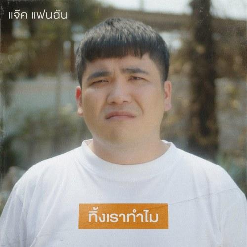 Thing Rao Tham Mai (ทิ้งเราทำไม) (Single)