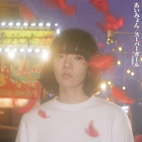 Super Girl (スーパーガール) (Single)