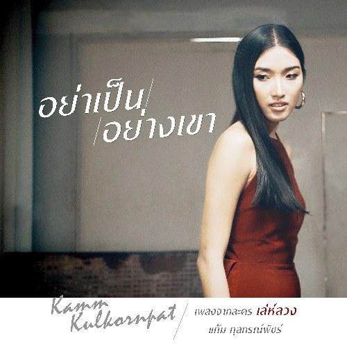 "Yah Pen Yang Kao (อย่าเป็นอย่างเขา) (""เล่ห์ลวง""Leh Luang OST) (Single)"