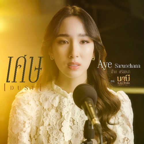 """Dust (เศษ) (""""นาบี ฉันจะไม่รักเธอ""""Nabi, Tôi Sẽ Không Yêu Em OST) (Single)"""