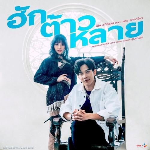 "Hak Chao Lai (ฮักต้าวหลาย) (""คู่ไฟท์ไฝว้ผี""Let's Fight Ghost OST) (Single)"