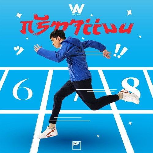 Athletics Man (กรีฑาแมน) (Single)