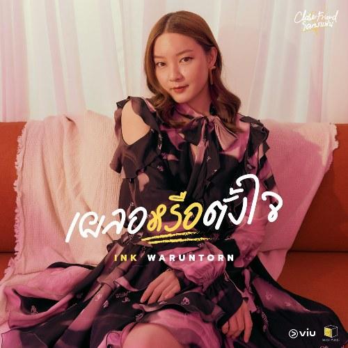 Phloe Rue Tang Chai (เผลอหรือตั้งใจ) (Single)