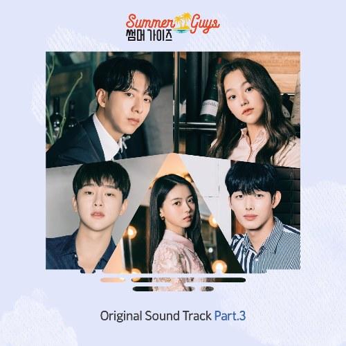 Summer Guys OST Part.3 (Single)