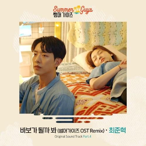 Summer Guys OST Part.4 (Single)