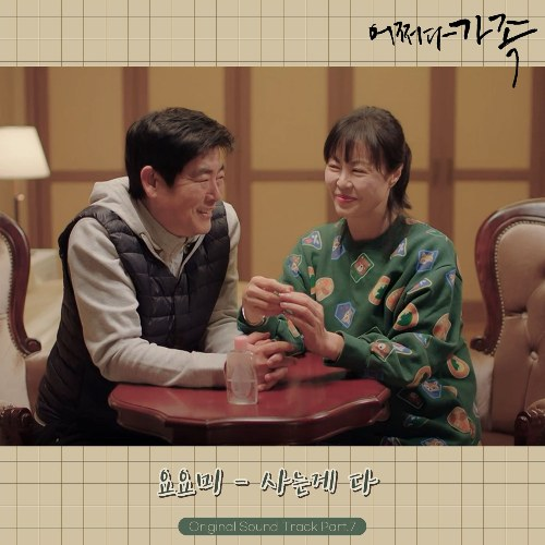 Somehow Family OST Part.7 (Single)