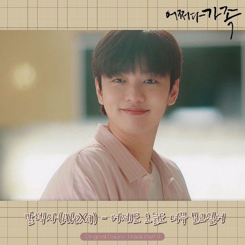 Somehow Family OST Part.9 (Single)