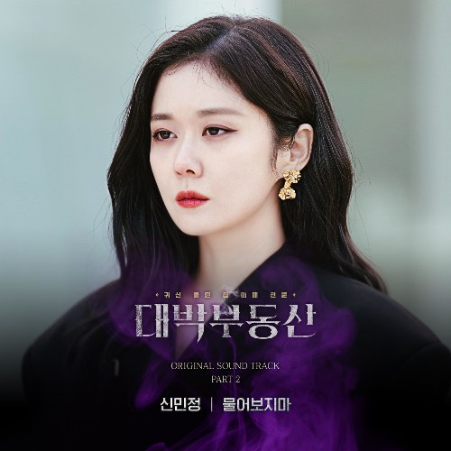 Sell Your Haunted House OST Part.2 (Single)