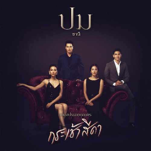 "Pom (ปม) (""กระเช้าสีดา""Đóa Hoa Tham Vọng OST) (Single)"