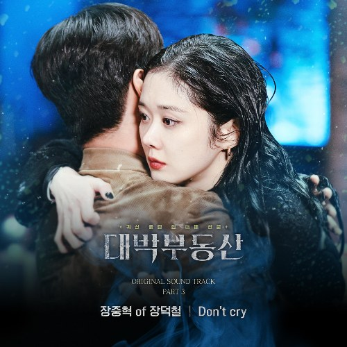 Sell Your Haunted House OST Part.3 (Single)