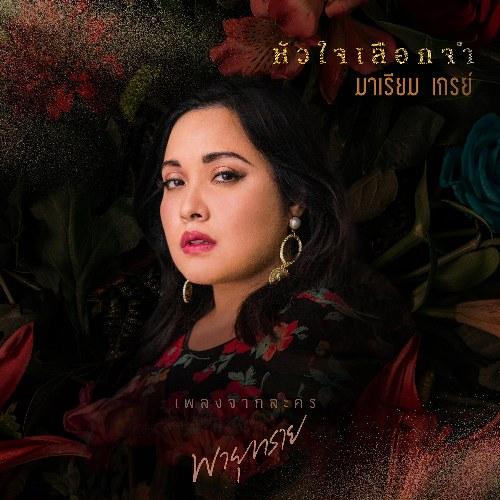 """Hua Jai Leuak Jam (หัวใจเลือกจำ) (""""พายุทราย""""Bão Cát OST) (Single)"""