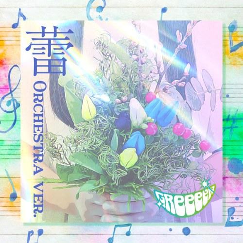 Tsubomi Orchestra Version
