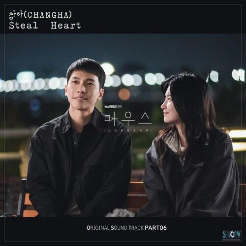 Mouse OST Part.6 (Single)