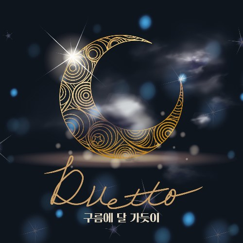 The Moon (Single)