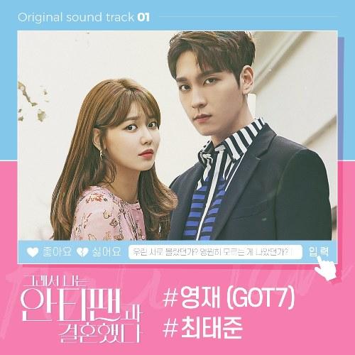 So I Married The Anti-Fan OST Part.1 (Single)