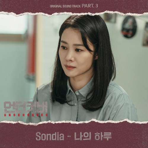 Undercover OST Part.3 (Single)