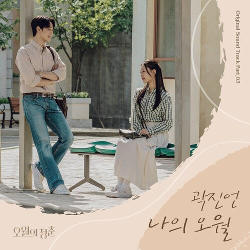 Youth Of May OST Part.3 (Single)