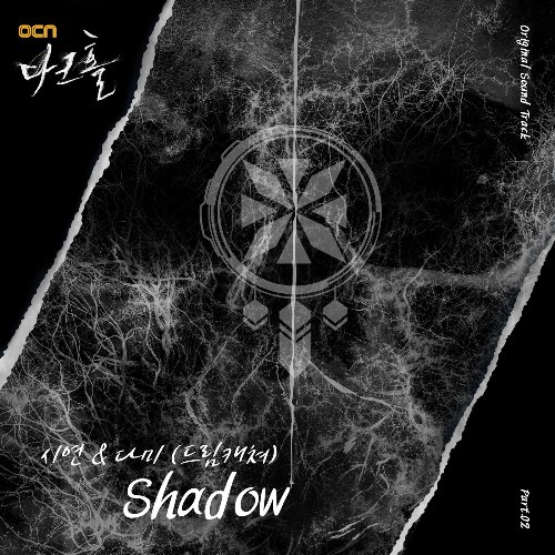 Dark Hole OST Part.2 (Single)