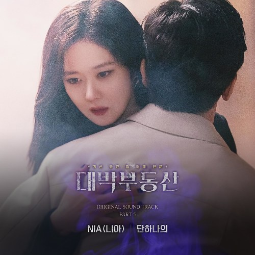 Sell Your Haunted House OST Part.5 (Single)