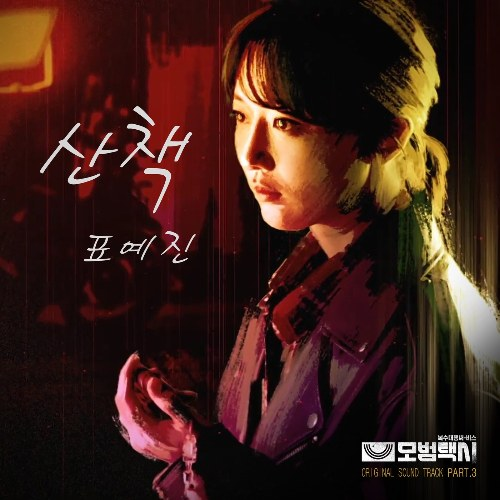 Taxidriver OST Part.3 (Single)