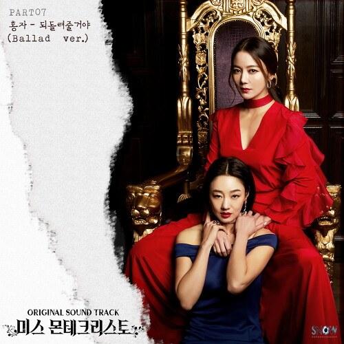 Miss Monte-Cristo OST Part.7 (Single)