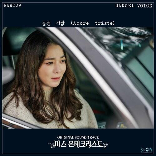 Miss Monte-Cristo OST Part.9 (Single)