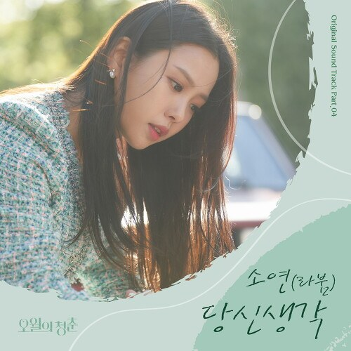 Youth Of May OST Part.4 (Single)