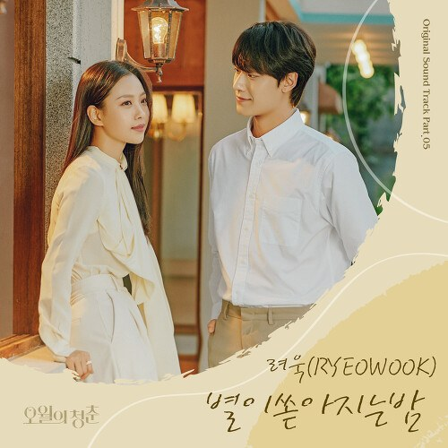 Youth Of May OST Part.5 (Single)