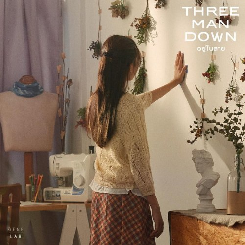 Yoo Nai Sai (อยู่ในสาย) (Single)