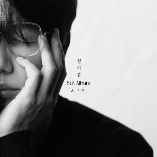 Sung Si Kyung 8th Album [ㅅ(Siot)]