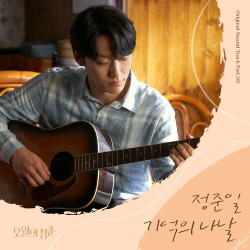 Youth Of May OST Part.6 (Single)