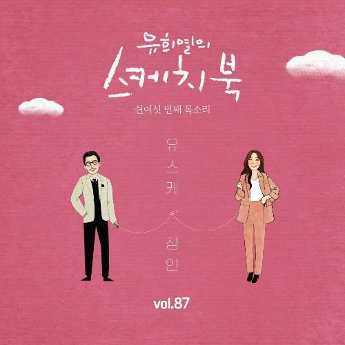 [Vol.87] You Hee yul's Sketchbook : 56th Voice 'Sketchbook X Jung In (Single)