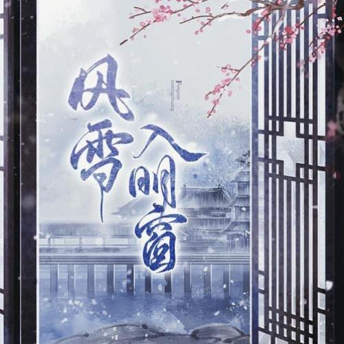 Phong Tuyết Nhập Minh Phong (风雪入明窗)